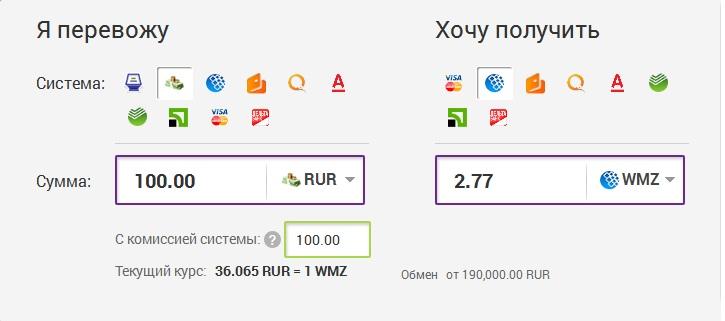 wmz на приват24 smartwm.ru